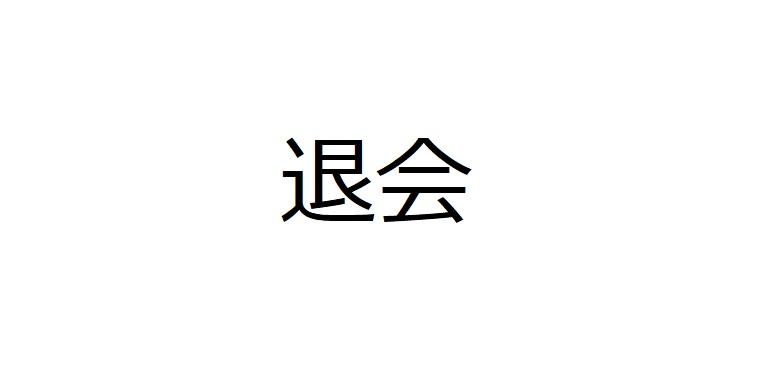 【財宝オンライン 退会】財宝オンラインショップ会員の退会方法
