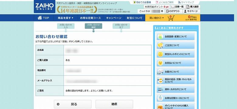財宝オンラインショップ お問い合わせ確認ページ