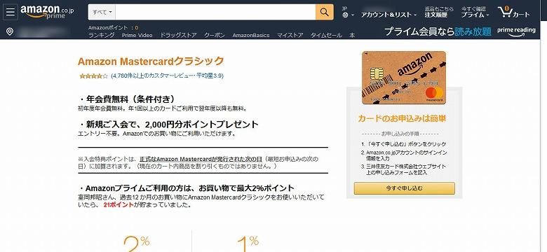 アマゾン マスターカード クラシック トップページ