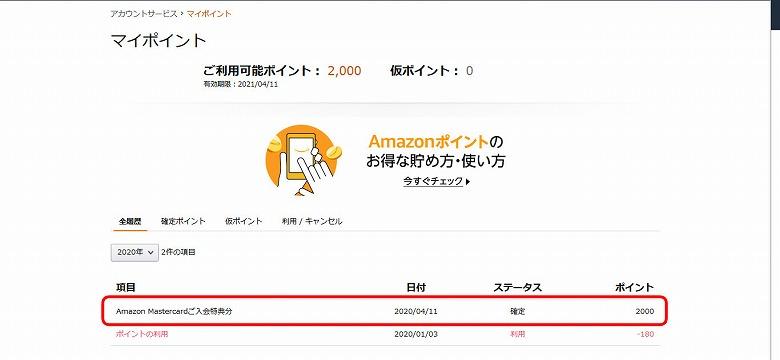 アマゾンの「アカウントサービス→マイポイント」にて2,000ポイントが加算されていることを確認