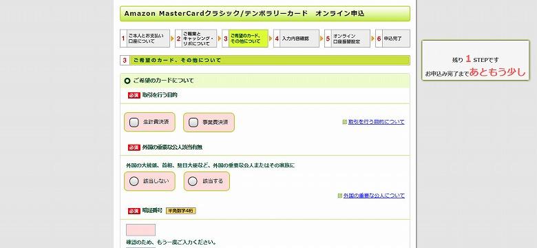 アマゾン マスターカード クラシック ご利用のカード、その他について