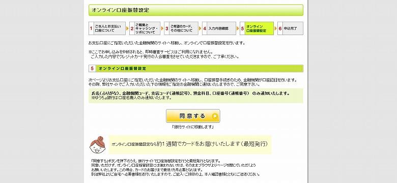 アマゾン マスターカード クラシック オンライン口座振替設定