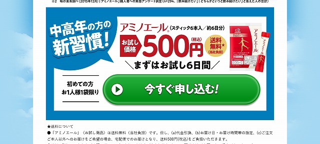 アミノエール - 初回限定500円で6日間お試し