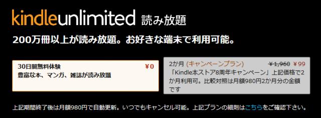 アマゾン読み放題が無料/99円でお試しできるキャンペーンを実施中!KindleUnlimited 30日が無料、2か月が99円!