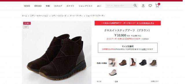 fitfitクロスインステップブーツ8900円は安いのか?公式通販サイト以外で調べてみました