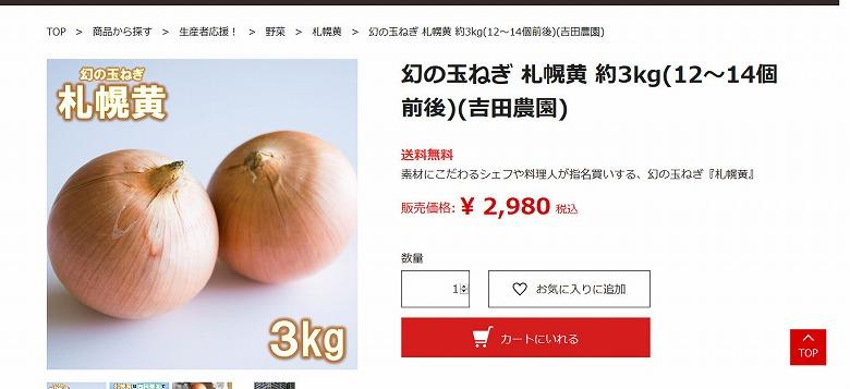 幻の玉ねぎ「さっぽろき」3㎏2980円は安いのか?北海道産地直送センターの価格を調べてみました