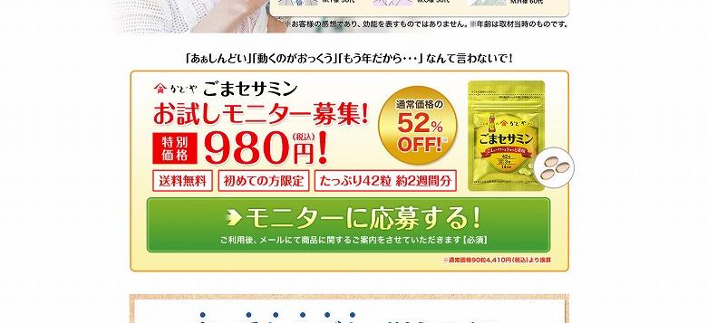 かどや製油株式会社:ごまセサミン:お試しモニター980円(税込)