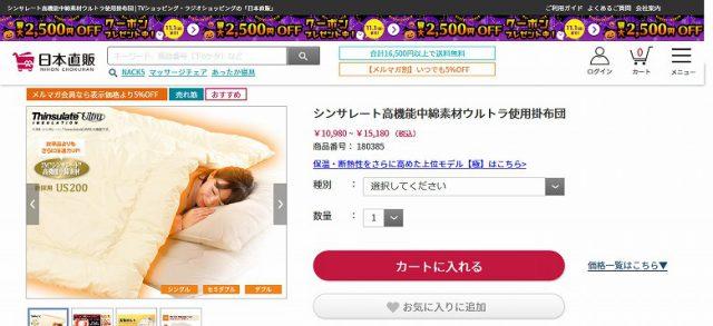 日本直販シンサレートウルトラ掛布団は安いのか?シンサレートを使用した掛布団ほかにもある?