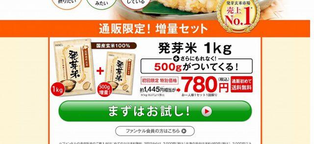 【ファンケル発芽米お試し】ファンケルの発芽米が500円でお試しできるキャンペーンを実施中