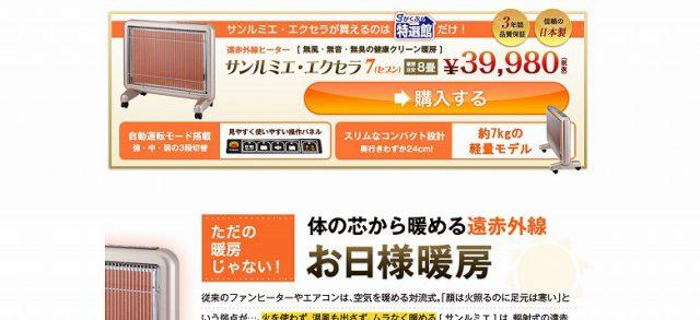 【サンルミエエクセラ7 39980円】サンルミエエクセラは本当に安い?もっと安く買えないか調べてみました
