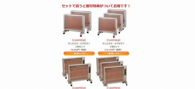サンルミエエクセラは2台購入セットで3,900円引き、3台セットは7,800円も安くなる