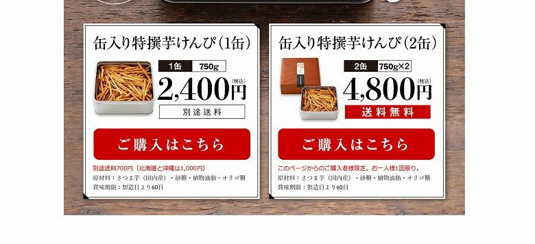 【芋屋 缶】芋屋金次郎 特選芋けんぴ2400円は公式通販サイト以外で手に入らないのか?