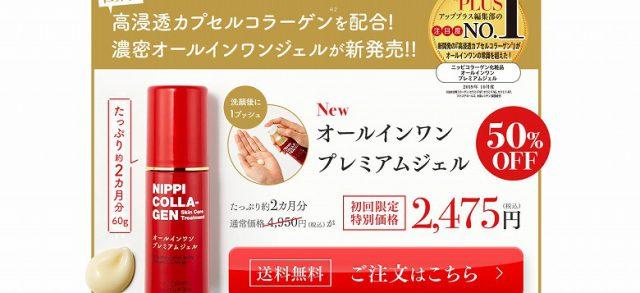 【カプコラ】ニッピコラーゲンのオールインワンプレミアムジェルが半額の2475円でお試しできる!