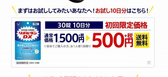 【リポビタンDX500円】リポビタンDXが500円でお試しできるキャンペーンを実施中