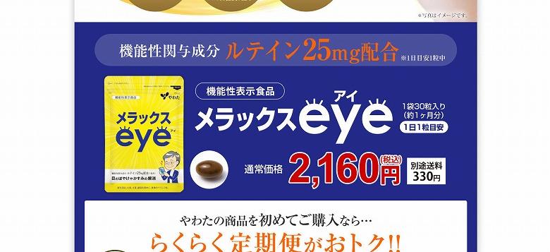 【メラックスeye3000円】お試しキャンペーンはお得なのか?口コミや評判も調べました