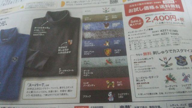 【ランズエンド広告】ランズエンドのスーパーTお試し2400円は安いのか?