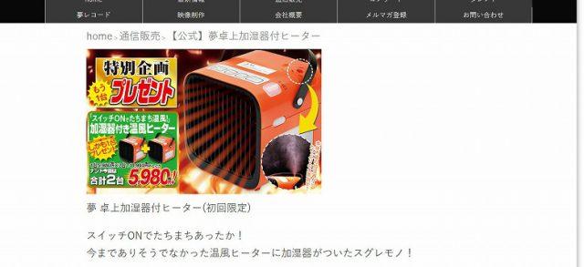 夢グループセラミックファンヒーター5980円は安い?楽天市場やアマゾンで似たような商品ない?