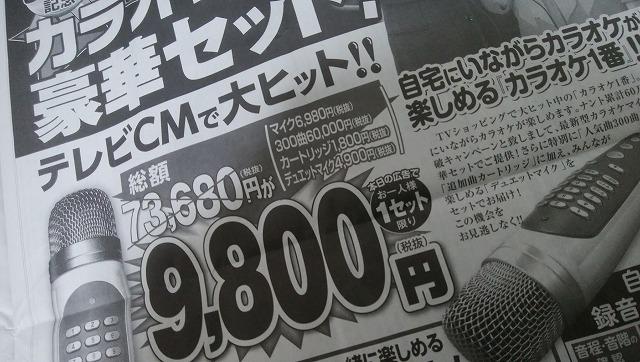 カラオケ一番豪華セット9800円は安い?アマゾンや楽天市場の価格は?