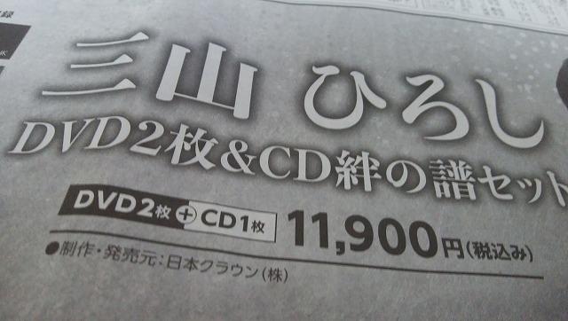 三山ひろし DVD2枚&CD1枚絆の譜セット11,900円は安い?