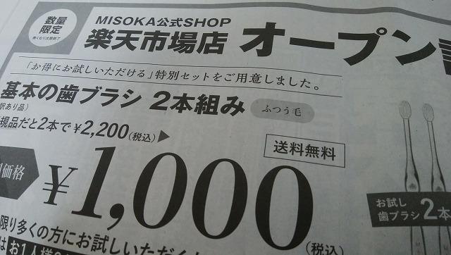 MISOKA (ミソカ) 基本の歯ブラシ お試し1000円