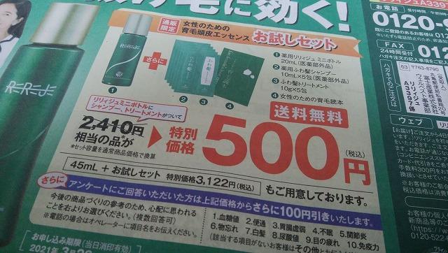 【リリィジュはじめて】リリィジュ お試しセット500円