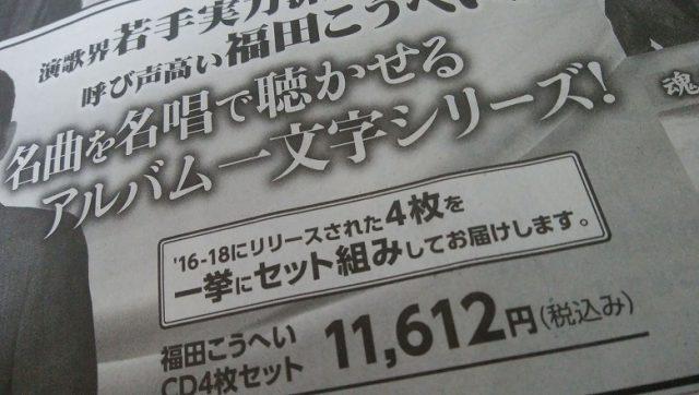 福田こうへいCD4枚セット「憧、谺、魂、輝」 11612円は安い?