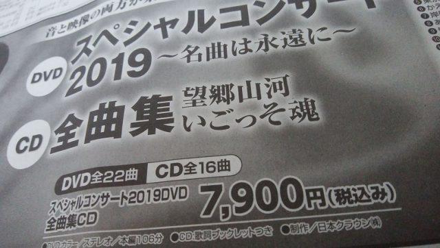 三山ひろしスペシャルコンサート2019DVD全曲集CD7900円は安い?