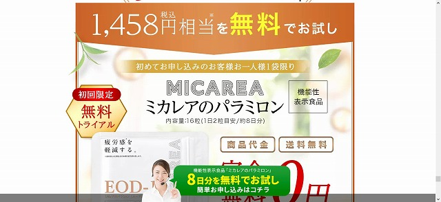 ミカレアのパラミロンお試し500円はネットでも買える?アマゾンや楽天の価格は?