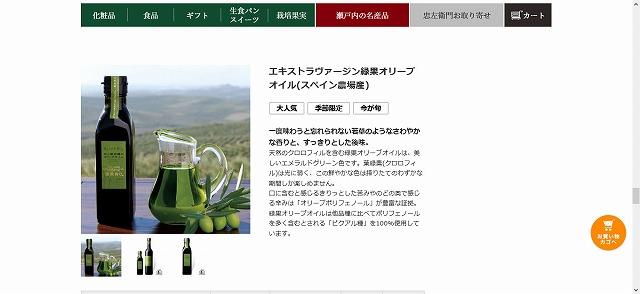 井上誠耕園の「緑果オリーブオイル」