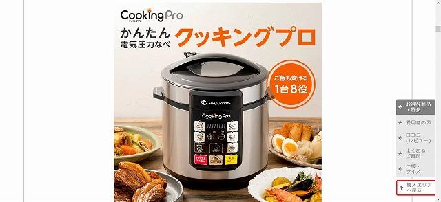 ショップジャパンのクッキングプロ14700円は安い?アマゾンや楽天の価格は?