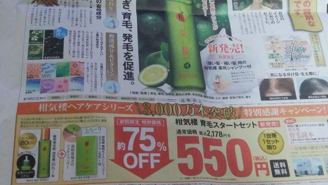 【かんきろう550円】柑気楼のお試し育毛スターターセットが550円!