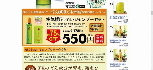 薬用育毛剤 柑気楼 増 50mL<初回限定特別価格>/はぴねすくらぶ