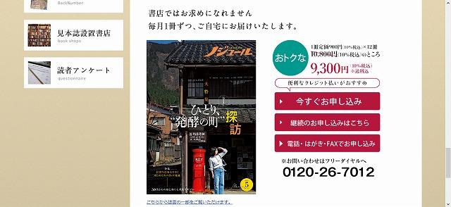 ノジュール 定期購読 9300円[13%割引]&お得な通販サイトは?