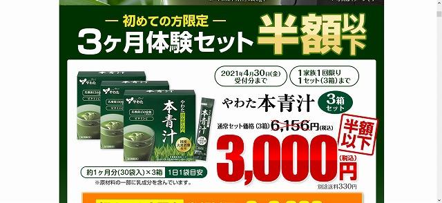 本青汁 3か月体験セット3000円 お試しキャンペーン