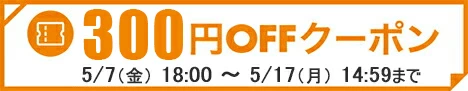 スズブラ300円OFFクーポン