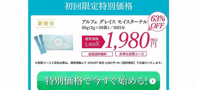 大正製薬「アルフェ グレイス モイスターナル」初回限定1980円