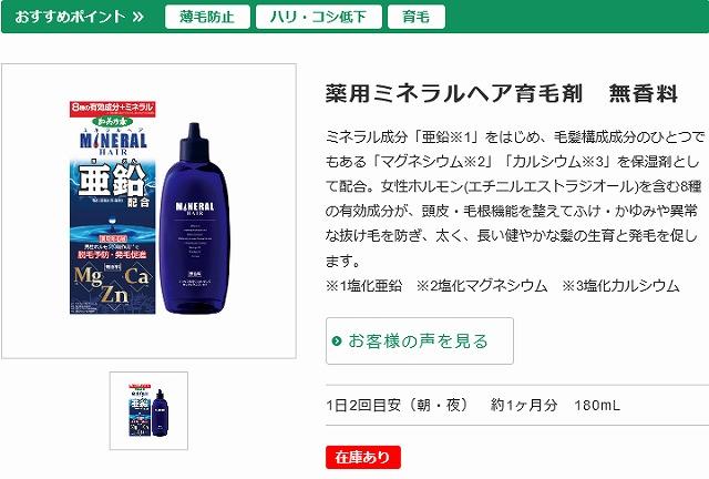 かみのもと (加美乃素) 薬用ミネラルヘア育毛剤 最安値