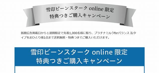 公式 雪印ビーンスタークonline - 新聞広告限定キャンペーン