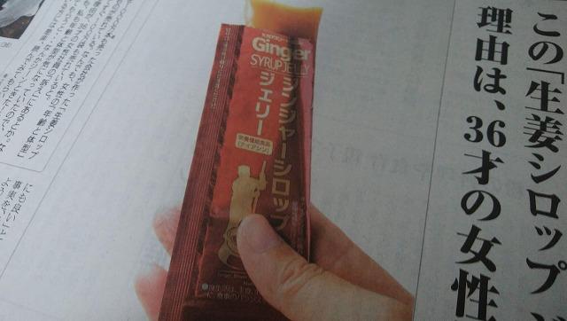 九州アスリート「生姜ジェリー」60日全額返金キャンペーン!「生姜いも飴」プレゼント