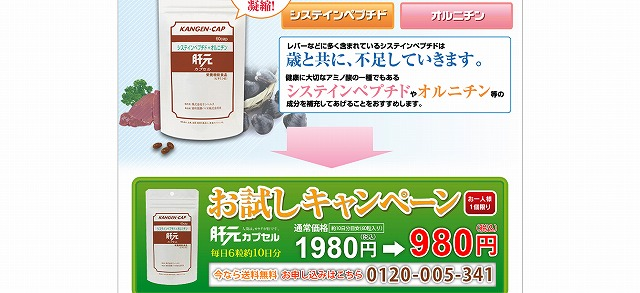 肝元(カンゲン) お試し980円 SHサンヘルス 協和発酵バイオ