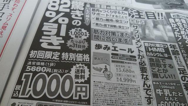 歩みエール お試し 1000円 リフレ 1000名様限定 最安値