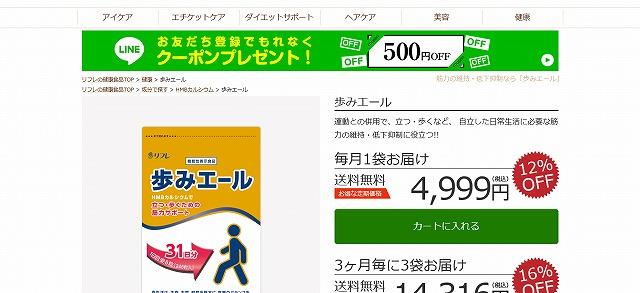歩みエール - リフレの健康食品・公式オンラインショップ