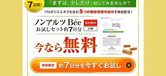 山田養蜂場 ノンアルツ Bee(ビー) お試しセット 無料