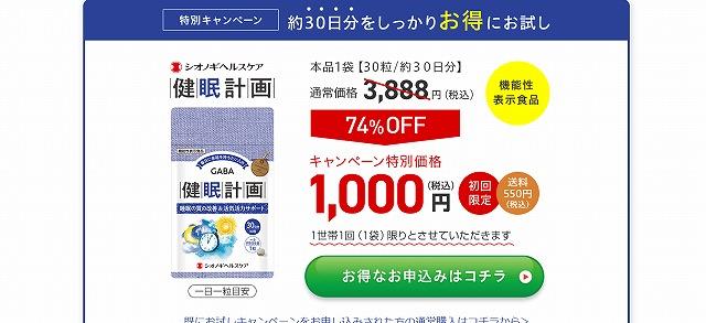 シオノギ 健眠計画 お試し 1000円