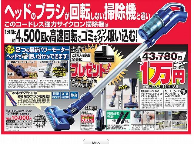 夢グループ サイクロン掃除機 1万円!特徴や口コミ・評判まとめ