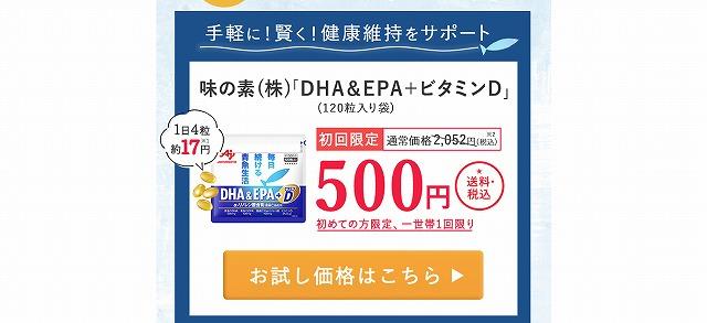 味の素 DHA&EPA + ビタミンD 500円 お試し 最安値