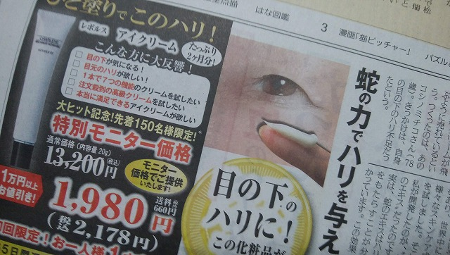 レボルス アイクリーム モニターキャンペーン 1980円 シャルーヌ化粧品