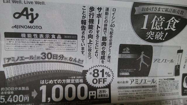 味の素 アミノエール お試し 1000円 最安値
