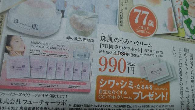 珠肌のうみつクリーム お試し 990円 7日間集中ケアセット