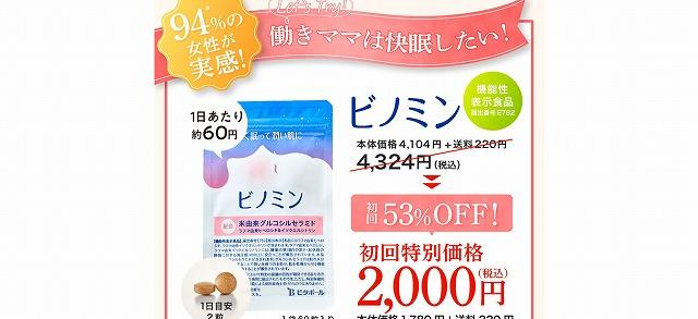 ビノミン お試しキャンペーン 2000円 ビタポール
